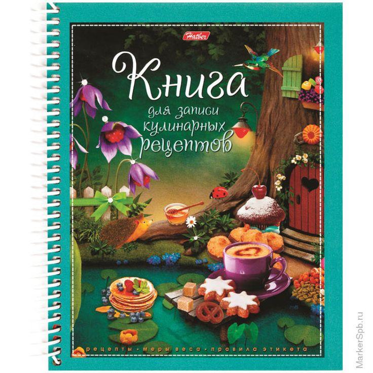 хотите слегка картинки обложка книжки с рецепты многих таких