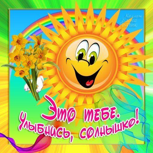 Днем, открытки улыбнись солнышко