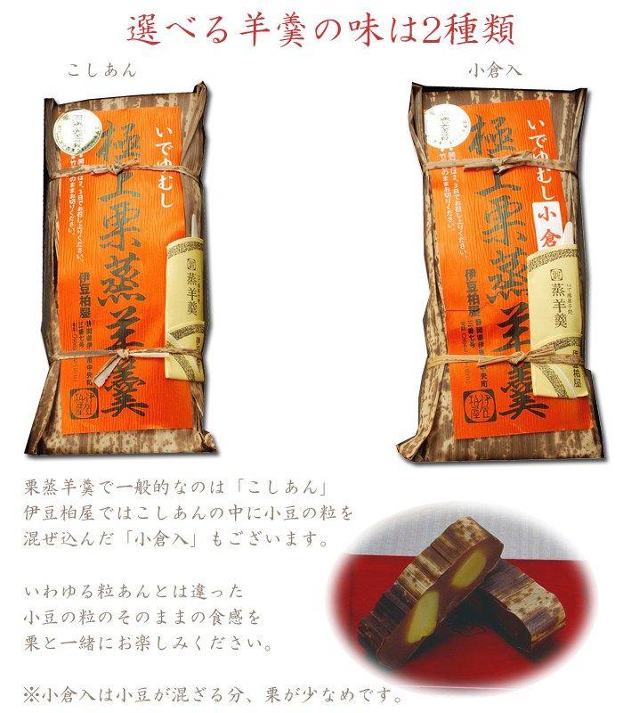 北海道産小豆を使用した自家製こしあんで丁寧に蒸し上げた昔ながらの手作りの栗蒸し羊羹の逸品です。 甘露煮の大粒の…