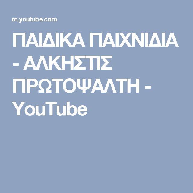 ΠΑΙΔΙΚΑ ΠΑΙΧΝΙΔΙΑ - ΑΛΚΗΣΤΙΣ ΠΡΩΤΟΨΑΛΤΗ - YouTube