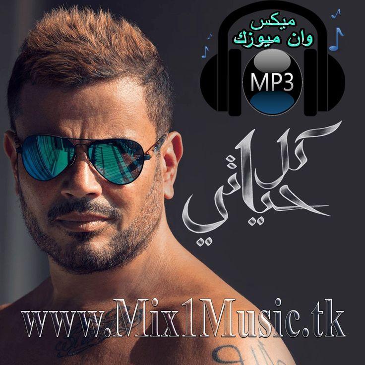 عمرو دياب mp3 تحميل