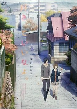 sukitte ii na yo has 1 season category:romantic, dramatic, slice of live