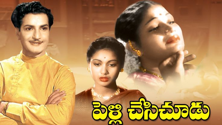 Watch Pelli Chesi Choodu || N.T. Rama Rao, G. Varalakshmi, Savitri, S. V. Ranga Rao, Free Online watch on  https://free123movies.net/watch-pelli-chesi-choodu-n-t-rama-rao-g-varalakshmi-savitri-s-v-ranga-rao-free-online/