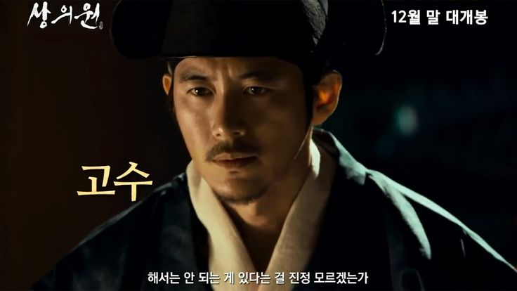 Korean Movie 상의원 (The Tailors, 2014) 30초 예고편 (30s Trailer)