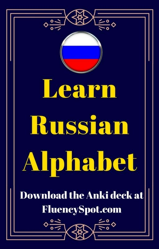 Russian, compared to English, has a different alphabet. Obviously, the first thing you need to learn is the Russian alphabet. So let's start with the basics. Get the free Anki deck and learn the Russian alphabet!