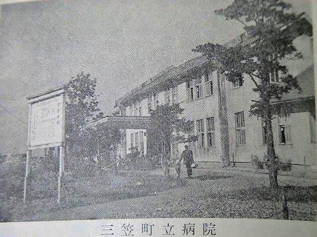 昭和28年三笠町立病院が総合病院の形となる