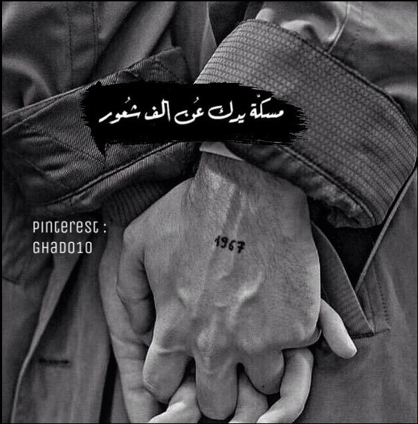 اكسبلور اقتباسات رمزيات حب العراق السعودية الامارات الخليج اطفال ایران Explore Love Kids Iraq Exercise Love Quotes Arabic Love Quotes Quotes