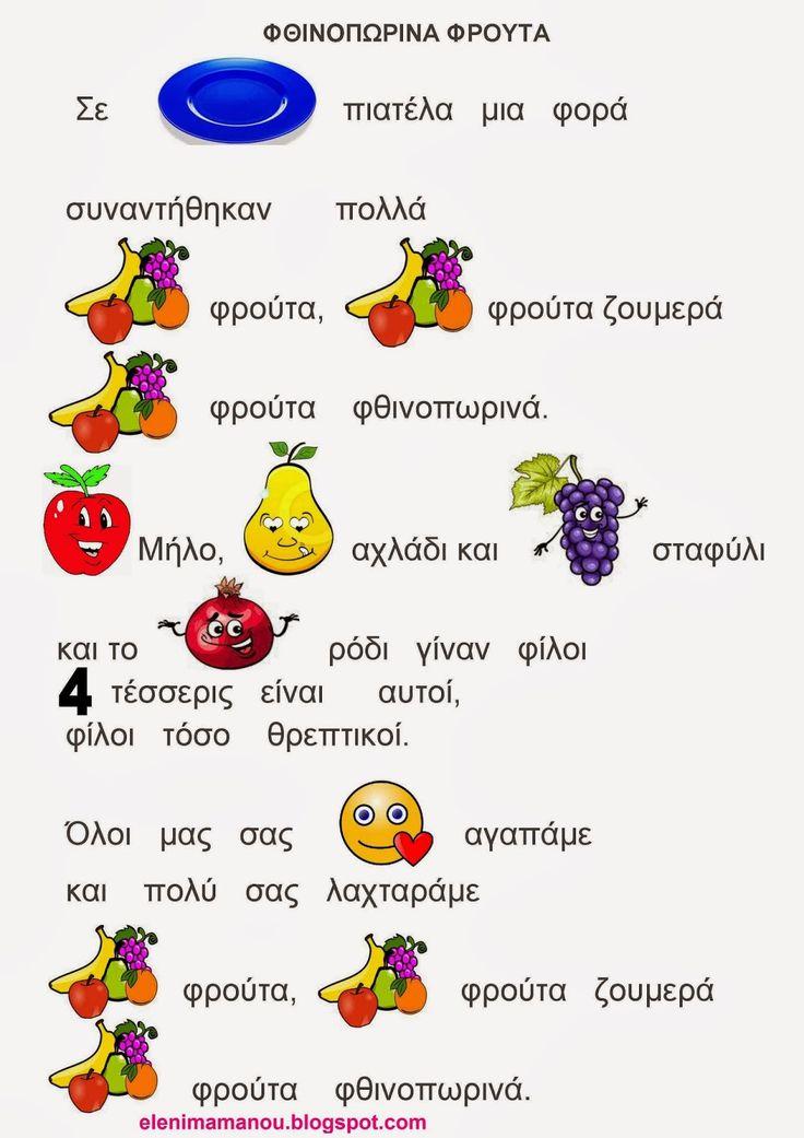 Ποίημα με τα φρούτα