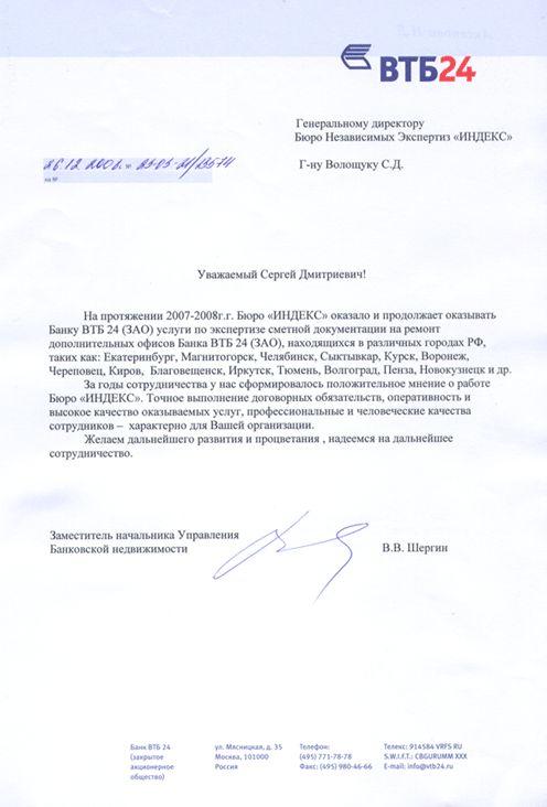 "Отзыв Банка ""ВТБ24""  http://www.indeks.ru/responses"