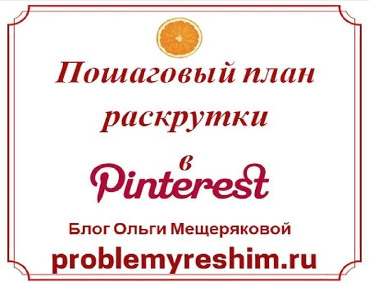 Pinterest и pin — именно это поможет сделать вам продвижение бесплатным. Ведь возможности, которые предлагает Пинтерест для бизнеса уникальны. Нужно только знать, как пошагово выстроить свой бизнес на платформе #Etsy #pinterestbusyness ##pinterestнарусском