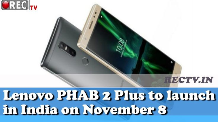Lenovo PHAB 2 Plus to launch in India on November 8 || Latest gadget news updates
