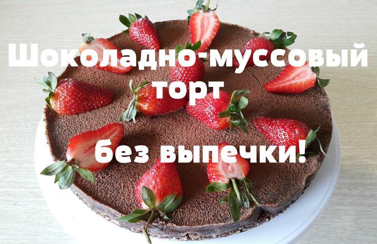 Шоколадно муссовый торт без выпечки за 30 минут!!!