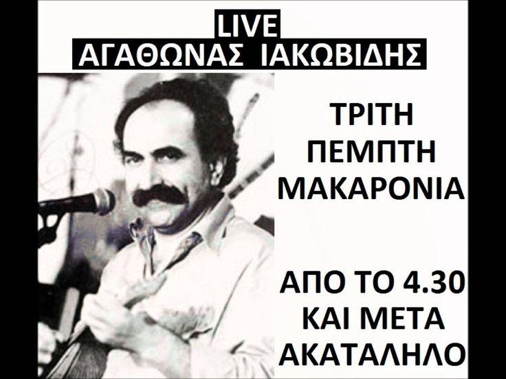 ΤΡΙΤΗ ΠΕΜΠΤΗ ΜΑΚΑΡΟΝΙΑ - ΑΓΑΘΩΝΑΣ ΙΑΚΩΒΙΔΗΣ (LIVE)