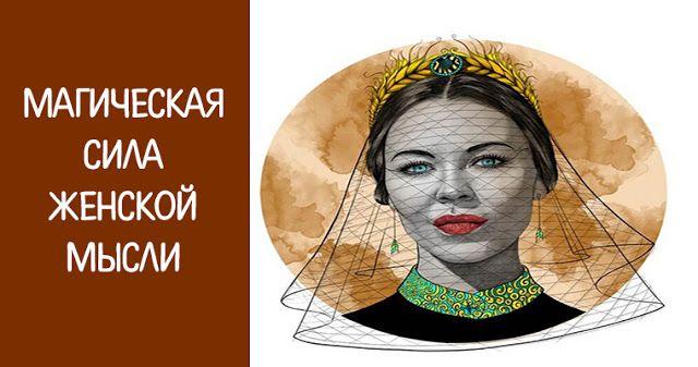Магическая сила женской мысли - Эзотерика и самопознание