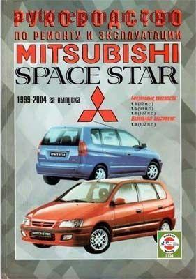 Mitsubishi Space Star (1999-2004) - руководство ремонта, обслуживания, эксплуатации автомобиля . Книга содержит описание ремонта и обслуживания бензиновых двигателей Mitsubishi Space Star: 4G1 и 4G13 -