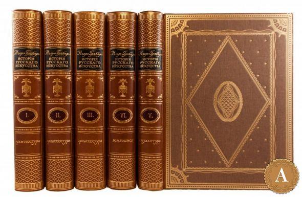 История русского искусства. В 5-ти томах