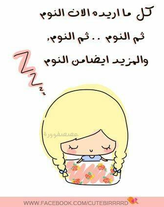 النوم قميل