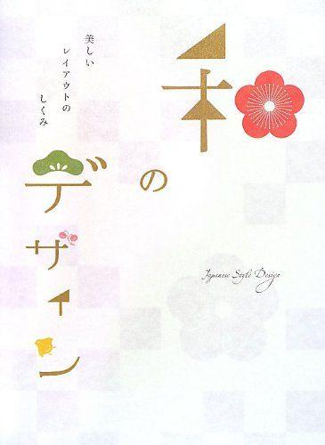 Amazon.co.jp: 和のデザイン 美しいレイアウトのしくみ: グラフィック社編集部: 本
