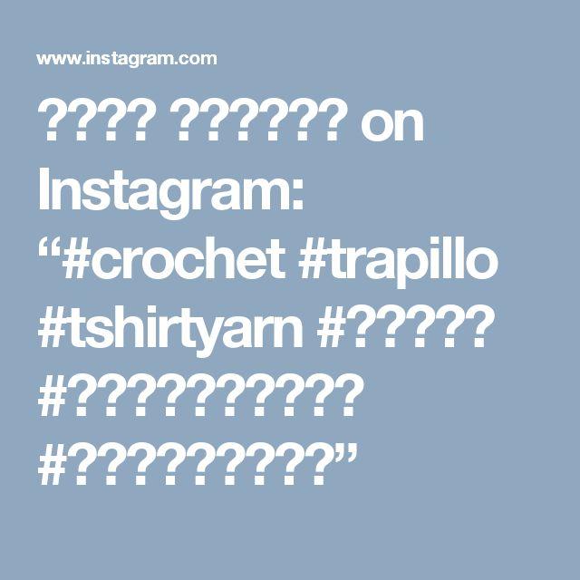 """עושה עיניים on Instagram: """"#crochet #trapillo #tshirtyarn #סריגה #עושהעיניים #חוטיטריקו"""""""