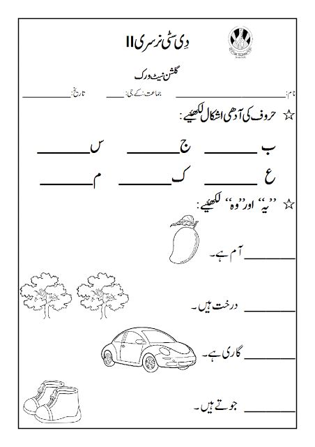 Sr Gulshan The City Nursery Ii Urdu English Kuwa And