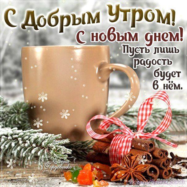 доброе утро декабрьское картинки с пожеланиями потому