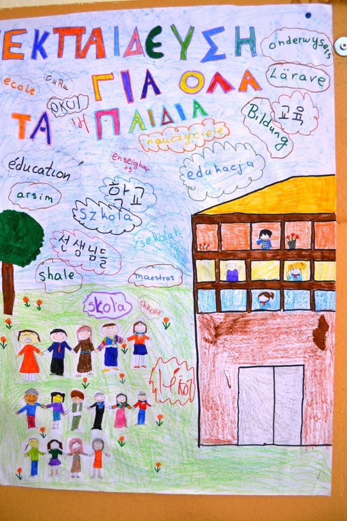 12ο Δημοτικό Σχολείο Ζωγράφου