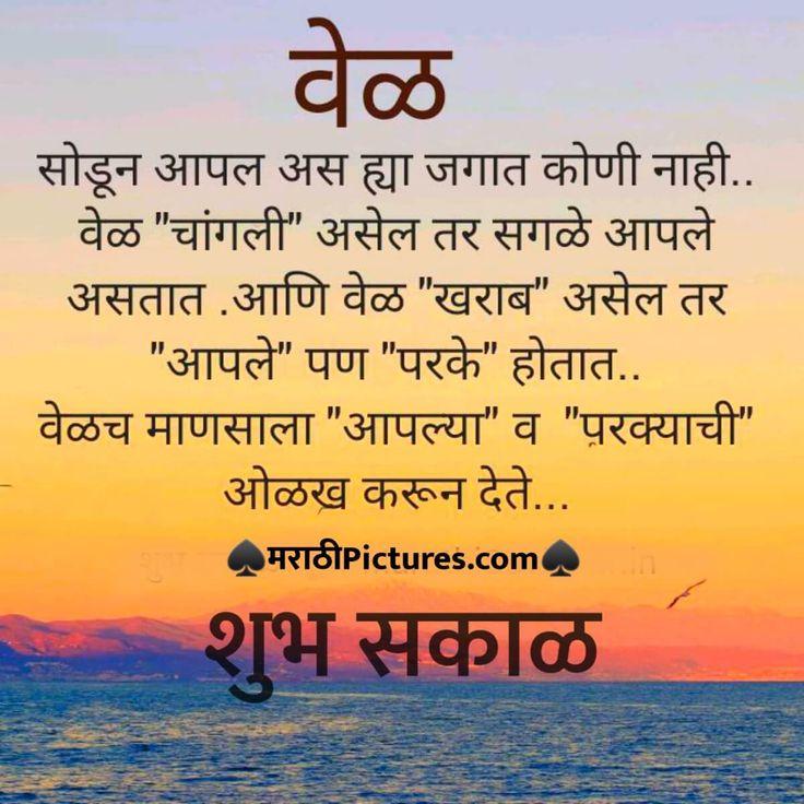 Shubh Sakal Message शुभ सकाळ संदेश Marathi Pictures