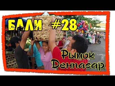 Бали #28 Сколько стоят продукты на Бали на самомо деле  Продуктовый рыно...