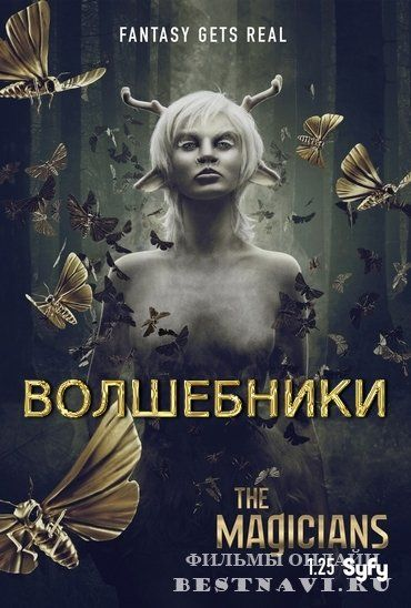 Волшебники / The Magicians (2015) Сериал
