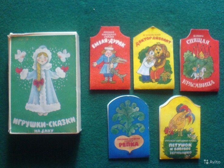 "Флажки ""Игрушки-сказки"" (5 книжек-раскладушек). Советские игрушки - http://samoe-vazhnoe.blogspot.ru/ #новыйгод_флажки"