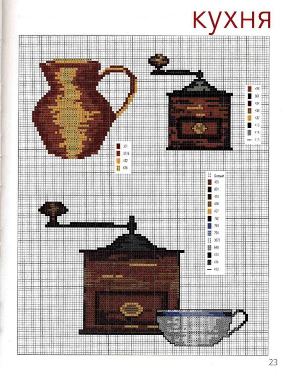 872 best images about cross stitch coffee tea cups for Cross stitch kitchen designs