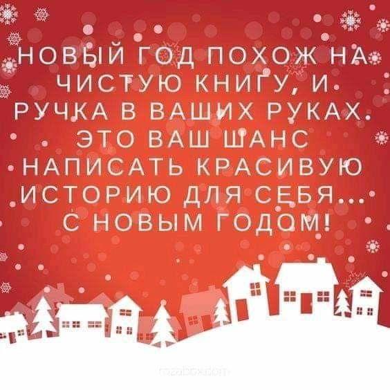Pin By Lyolya Galustyan On Zimnie Pozhelaniya Novogodnie Motivational Quotes Happy New Year Clear Mind