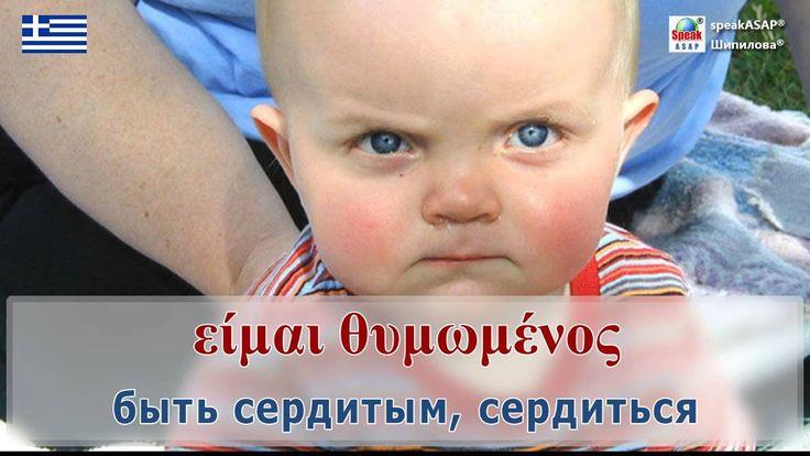 Урок 1. Греческий язык за 7 уроков для начинающих. Глагол είμαι (быть) ....