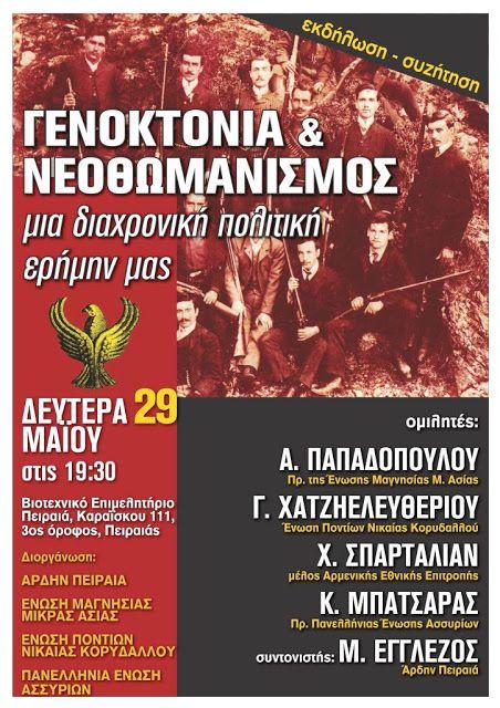 "e-Pontos.gr: ""Γενοκτονία και Νεοοθωμανισμός - Μια διαχρονική πο..."