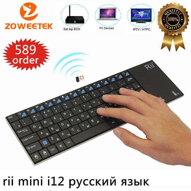 Zoweetek Original Rii i12 ultra slim 2.4Ghz RF mini wireless Russian  Keyboard with touchpad mouse for PC HTPC  Android TV Box Nail That Deal http://nailthatdeal.com/products/zoweetek-original-rii-i12-ultra-slim-2-4ghz-rf-mini-wireless-russian-keyboard-with-touchpad-mouse-for-pc-htpc-android-tv-box/ #shopping #nailthatdeal