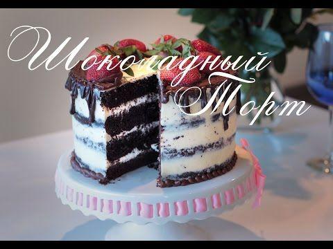 Торт Шоколадный на День Рождения.ВКУСНО.Рецепт.   Торты   Постила