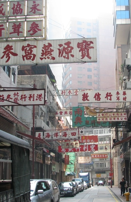 The old streets of Sheung Wan (Hong Kong) are packed with traditional shops where you can find all sorts of