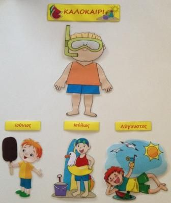 http://www.kidsactivities.gr/εποχεσ/oi-epoches-ta-paidia-toys/