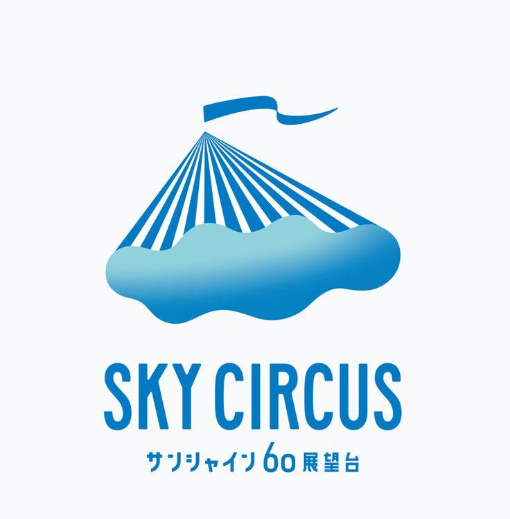 クラムボン『モメント e.p.』、サンシャイン60「SKY CIRCUS」ロゴのデザインほか   ブレーン 2016年4月号