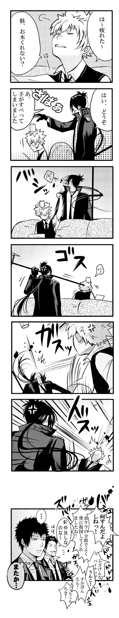 Katekyo Hitman REBORN! Mukuro and Tsuna. The (childish) fight ensues!