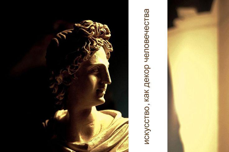 Искусство, как декор человечества  Человек всегда любил красоту в разнообразнейших ее проявлениях. К примеру, женская красота — была, есть и останется фантастической загадкой человечества. Великолепие женщин завораживает, привлекает, пресыщается, отталкивает, надоедает и даже... Читайте далее.. http://blog.aksart.in.ua/art-as-humanity-decor/