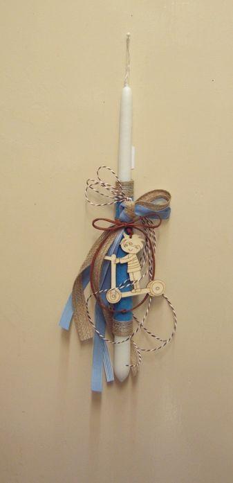 Λαμπάδα ξύλινο αγόρι πατίνι κερί στρογγυλό λευκό