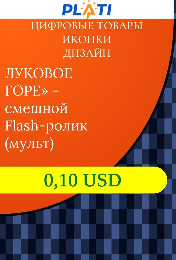 ЛУКОВОЕ ГОРЕ» - смешной Flash-ролик (мульт) Цифровые товары Иконки Дизайн