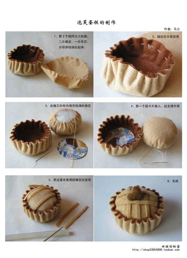 手工教程 Handcraft Tutorials: Felt: Muffin (in Chinese)