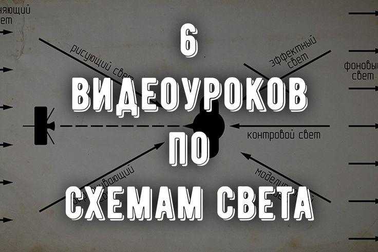 6 видеоуроков по схемам света : Fototips.ru — Уроки и статьи о фотографии и обработке фото