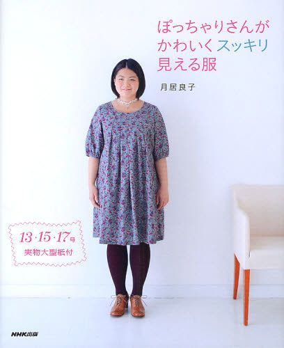 Kawaii Clothes for Chubby Women - Japanese Sewing Pattern Book - Yoshiko Tsukiori - Large Size Clothing - B1032. $29.80, via Etsy.