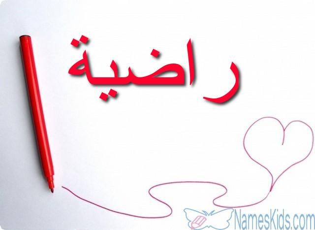 معنى اسم راضية بالتفصيل Radyah Radiah Radyah اسم راضية اسم راضية بالانجليزية Arabic Calligraphy Calligraphy