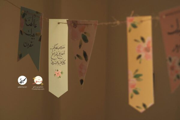 زينات عاد عيدك بخير وسرور سيرة Eid Decoration Twitter Sign Up Work On Yourself
