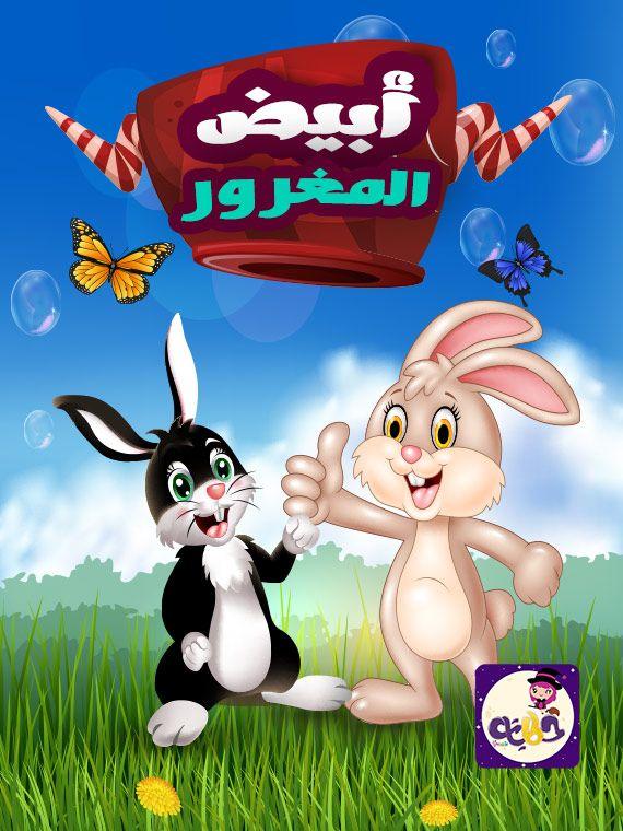 قصة أبيض المغرور قصة الأرنب المغرور بتطبيق حكايات بالعربي قصص مصورة للاطفال Arabic Kids Stories For Kids Mario Characters