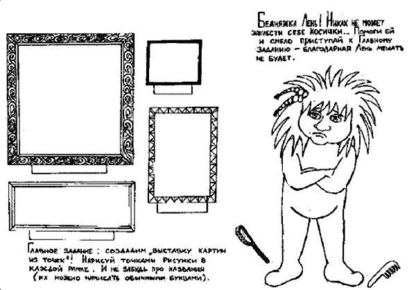 Громова Татьяна | Игры с ленью | Журнал «Школьный психолог» № 42/2002